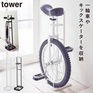 一輪車 スタンド 一輪車スタンド キックスケーター スタンド 玄関 収納 子供 キッズ ラック キックスケーター&一輪車スタンド タワー tower シンプル ホワイト|e-zakkaya