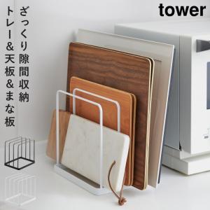 トレー まな板 スタンド まな板置き オーブン 天板 隙間収納 tower トレースタンド タワー 山崎実業 yamazaki