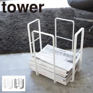新聞ラック 新聞ストッカー ニューズラックタワー TOWER アイデア 便利 ラッピング不可