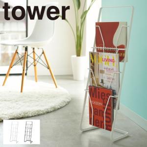 マガジンラック スリム スタンド マガジンスタンド ディスプレイラック タワー 4段 白い 黒 tower 山崎実業|e-zakkaya