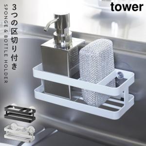 スポンジラック スポンジホルダー スポンジ&ボトルホルダー タワー キッチン 白い 黒 tower 山崎実業 yamazaki