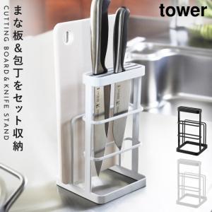 まな板スタンド 包丁 スタンド まな板ホルダー カッティングボード&ナイフスタンド タワー キッチン 白い 黒 tower 山崎実業 yamazaki