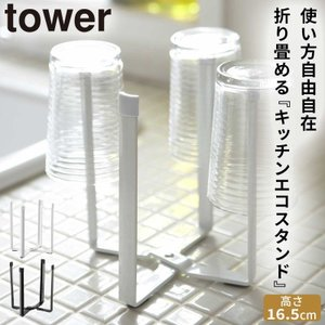 エコホルダー 三角コーナー ポリ袋 ゴミ袋 生ゴミ ペットボトル 乾燥 タワー キッチン 白い 黒 tower 山崎実業 yamazaki