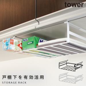 吊り戸棚下ラック 吊り戸棚下収納 ラップホルダー 吊り下げラック キッチン収納ラック 戸棚下収納ラック タワー キッチン L 白い 黒 towerの写真