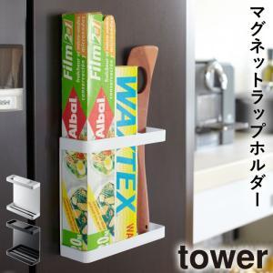 ラップホルダー マグネット 冷蔵庫 ラック ラップケース マグネットラップホルダー タワー キッチン 白い 黒 tower 山崎実業 yamazaki