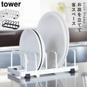 ディッシュラック ディッシュスタンド 皿立て お皿 ホルダー 収納 食器ラック ディッシュスタンド 皿 水切り タワー TOWER...の写真