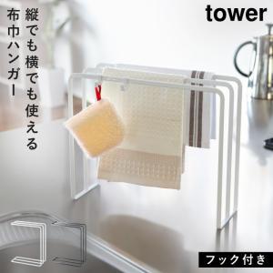 布巾ハンガー 布巾掛け ふきんホルダー ふきんハンガー タワー キッチン 白い 黒 tower 山崎実業