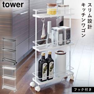 キッチンワゴン スリム キッチンラック キャスター付き キッチンワゴン タワー キッチン 白い 黒 tower 山崎実業 yamazaki