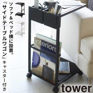サイドテーブル キャスター付き サイドチェスト ナイトテーブル サイドテーブルワゴンタワー 白い 黒...