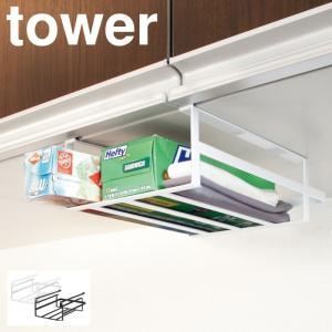 吊り戸棚ラック 収納棚 ラップホルダー 吊り下げラック キッチン収納ラック 戸棚下収納ラック タワー TOWER S アイデア 便利の写真