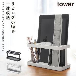 リモコン 収納 リモコンラック リモコンスタンド タブレット&リモコンラック タワー TOWER  アイデア 便利の写真