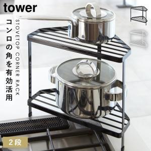 コーナーラック キッチン コンロ 2段 キッチンコーナーラック おしゃれ キッチン 棚 タワー キッチン 白い 黒 tower 山崎実業 yamazaki
