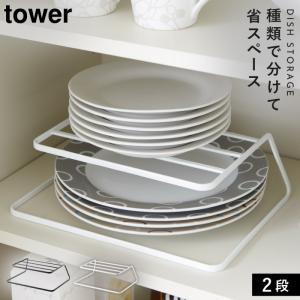ディッシュラック ディッシュスタンド 皿立て お皿 ホルダー 収納 食器ラック ディッシュストレージ tower タワー キッチン 白い 黒 山崎実業 yamazaki