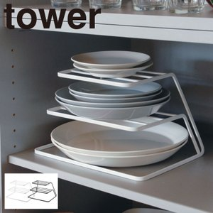 ディッシュラック ディッシュスタンド 皿立て お皿 ホルダー 収納 食器ラック ディッシュストレージ tower タワー キッチン 3段 白い 黒 山崎実業 yamazaki