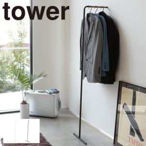 ハンガーラック スリム 壁 コートハンガー タワー 白い 黒 tower 山崎実業|e-zakkaya
