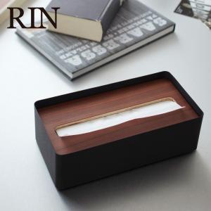 ティッシュケース 木製 北欧 おしゃれ 蓋付きティッシュケース リン RIN L