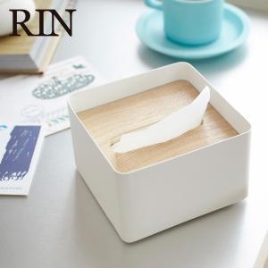 ティッシュボックス ハーフタイプ 木製 北欧 おしゃれ 蓋付きティッシュケース リン RIN S