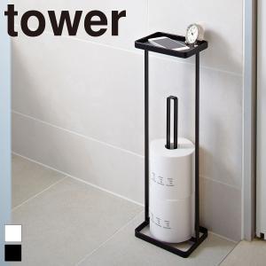 トイレットペーパースタンド 収納 ホルダー トイレットペーパーホルダー トレイ付きトイレットペーパースタンド タワー ホワイト ブラック トイレタリー 白い 黒|e-zakkaya