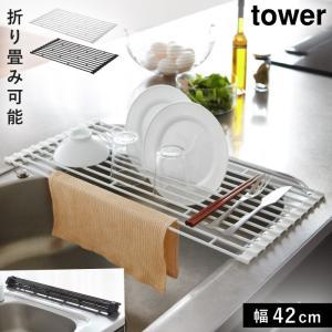 水切りラック シンク上 水切りラック コンパクト 水切りラック おしゃれ 折り畳み水切りラック タワー S  アイデア 便利の写真