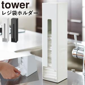 レジ袋ストッカー レジ袋 収納 レジ袋ホルダー ポリ袋ストッカー タワー 白い 黒 tower 山崎実業 yamazaki