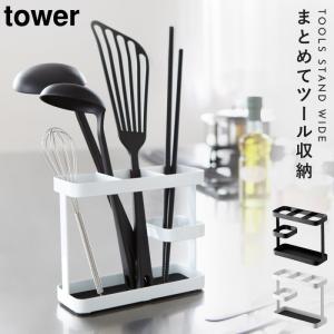 キッチンツールスタンド ラップスタンド キッチンツール 収納 タワー キッチン ワイド 白い 黒 tower 山崎実業 yamazaki