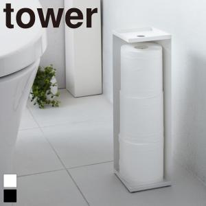 トイレットペーパーストッカー トイレラック スリム スタンド 収納 トイレットペーパーホルダー タワー 白い 黒 tower 山崎実業|e-zakkaya