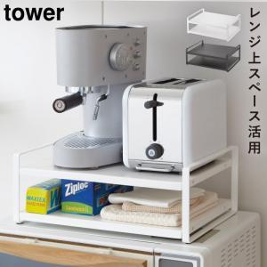 レンジ上ラック レンジ上 ラック 電子レンジ ラック キッチン レンジ上ラック タワー 白い 黒 tower 山崎実業 yamazaki