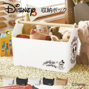 おもちゃ箱 ディズニー 子供部屋 収納ボックス 収納ケース ディズニー ミッキー ミニー プーさん