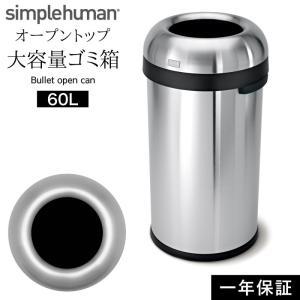 simplehuman シンプルヒューマン ゴミ箱 ごみ箱 ブレットオープンカン 60L 00144 メーカー直送|e-zakkaya