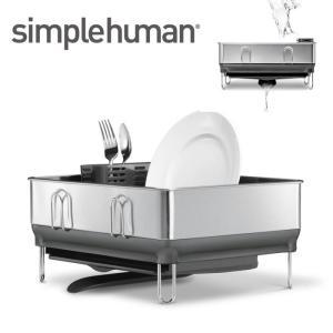 simplehuman シンプルヒューマン ディッシュラック コンパクトスチールフレーム 00150 メーカー直送|e-zakkaya