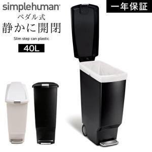 simplehuman シンプルヒューマン スリム プラスチック ステップカン 40L メーカー直送|e-zakkaya