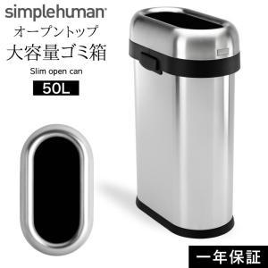simplehuman シンプルヒューマン ゴミ箱 ごみ箱 スリムオープンカン 50L 00145 メーカー直送|e-zakkaya