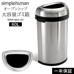 simplehuman シンプルヒューマン ゴミ箱 ごみ箱 セミラウンドオープンカン 60L 00146 メーカー直送|e-zakkaya