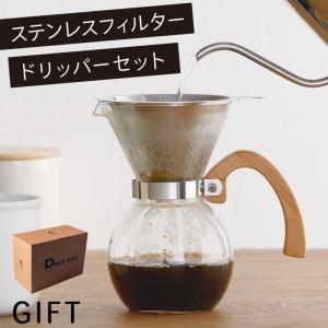 コーヒードリッパー セット コーヒーメーカー ブリューコーヒー 耐熱ドリッパーセット 400ml 51640 コーヒーグッズ特集 ギフト 贈り物の商品画像|ナビ
