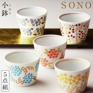 食器セット フリーカップ 和食器 SONO フリーカップ揃