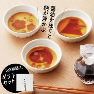 結婚祝い 贈り物 食器 醤油皿 セット 大安吉日 醤油小皿8Pセット