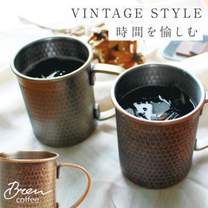 マグカップ 大きい マグ 大きめ コップ ギフト レトロ ヴィンテージ ブリューコーヒー ヴィンテージ マグ メンズ かっこいい おしゃれ ギフト プレゼント 贈り物|e-zakkaya