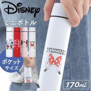 ディズニー 水筒 ミニ サイズ マグボトル ステンレス 保冷 保温 直飲み ボトル ミニボトル スリム 170 170ml ポケットサイズ ミッキー ミニー コンパクト 小さい 小さめ 軽い 軽量 ディズニー ミニボトル170ml