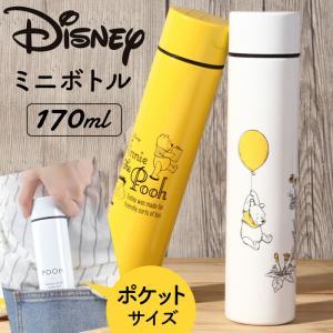 ディズニー 水筒 ミニ サイズ マグボトル ステンレス 保冷 保温 直飲み ボトル ミニボトル スリム 170 170ml ポケットサイズ プーさん コンパクト 小さい 小さめ 軽い 軽量 ディズニー くまのプーさん ミニボトル170ml