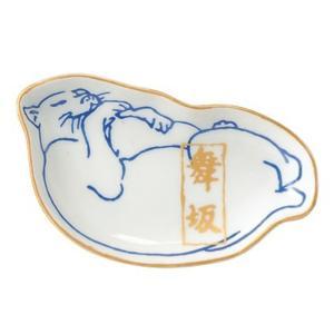 皿 ねこ 猫 ネコ 小皿 和食器 皿 豆皿 だいたか SP-1713 ギフト プレゼント 贈り物|e-zakkaya