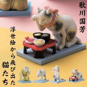 オーナメント 置物 歌川国芳 浮世絵 猫 グッズ 雑貨 和 えどの猫 オーナメント 猫舌 猫に小判 猫の尻に才槌 猫を囲え 全4種類 猫 ねこ ネコ キャット おしゃれ|e-zakkaya