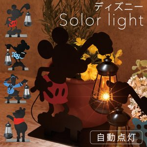ソーラーライト 玄関照明 玄関ライト スタンド式 おしゃれ 屋外 自動点灯 ディズニー Disneyミッキー ミニー ドナルド プーさん おしゃれ シルエットソーラーラ|e-zakkaya