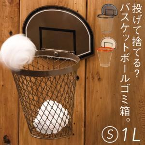 ゴミ箱 子供部屋 小物入れ かわいい ゴミ箱S バスケットボール ゴール ユニーク雑貨特集|e-zakkaya