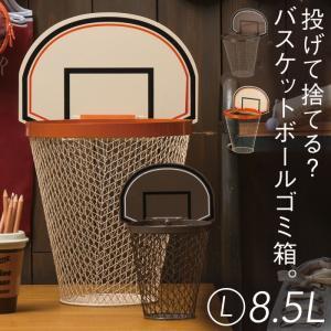 ゴミ箱 子供部屋 小物入れ お菓子入れ かわいい ゴミ箱 L バスケットボール ゴール ユニーク雑貨特集|e-zakkaya