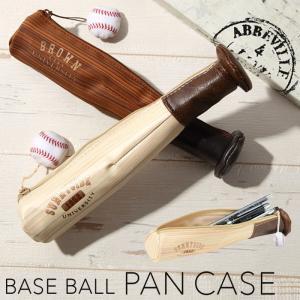 ペンケース かわいい コンパクト バット ベースボール おしゃれ ペンケース ベースボール ユニーク雑貨特集 文房具 おもしろ雑貨 文具 ステーショナリー