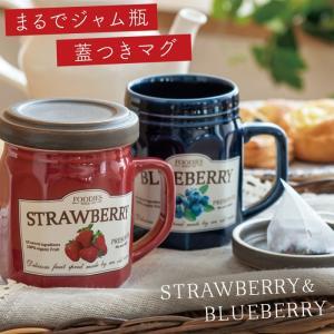 マグカップ 蓋付き おしゃれ 雑貨 レトロ アメリカン フタ付きマグ ジャム ストロベリー いちご 苺 イチゴ 誕生日 かわいい ブルーベリー