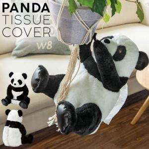 かわいいパンダのティッシュケース。お部屋に置けば癒されること間違いなし! プラスチックパーツでハンキ...