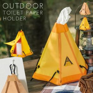 ティッシュケース ティッシュカバー おしゃれ 1ポールテント ロールティッシュケース  アウトドア キャンプ小物 人気  ピクニック|e-zakkaya