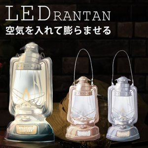 ランタン led ライト 電池式 アウトドア キャンプ おしゃれ 空気 膨らむ LED ランタン インフレータブルランタン ハリケーン コンパクト 持ち手付き 電灯 灯り e-zakkaya