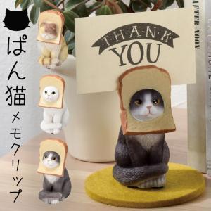 メモ スタンド クリップ 猫グッズ 雑貨 猫 メモクリップ 文具 ステーショナリー 猫 ねこ ネコ キャット おしゃれ かわいい ギフト プレゼント 贈り物|e-zakkaya